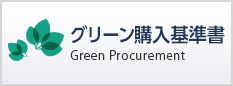 SII Group Green Purchasing Standards