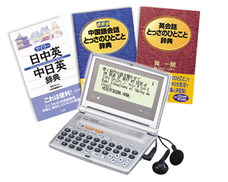 Release of Electronic Dictionary IC DICTIONARY SR-V530