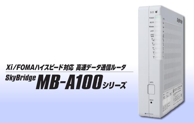 Xi/FOMA/ハイスピード対応 高速データ通信ルータ SkyBridge MB-A100シリーズ
