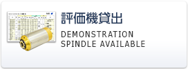Demonstration Spindle Available